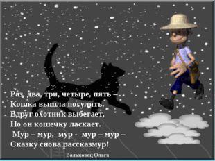 Раз, два, три, четыре, пять – Кошка вышла погулять. Вдруг охотник выбегает, Н