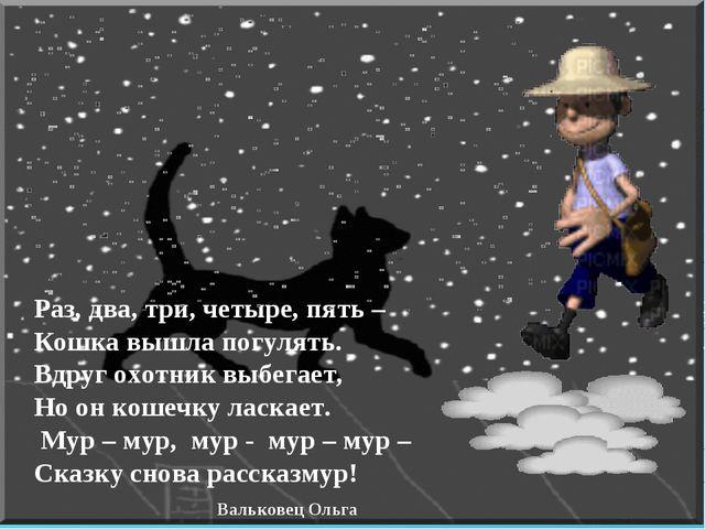 Раз, два, три, четыре, пять – Кошка вышла погулять. Вдруг охотник выбегает, Н...