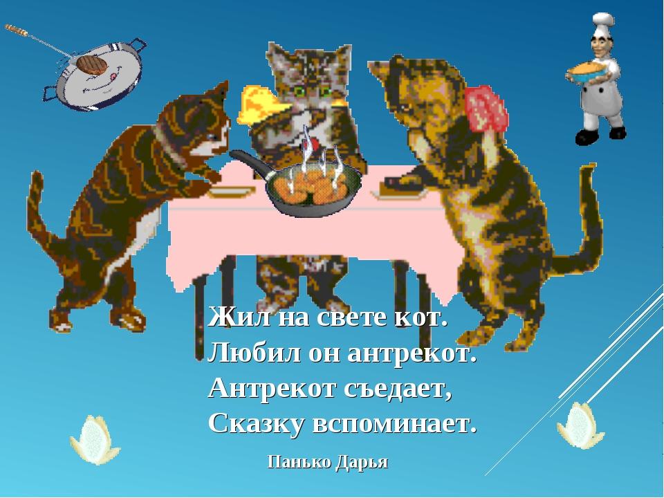 Жил на свете кот. Любил он антрекот. Антрекот съедает, Сказку вспоминает. Пан...
