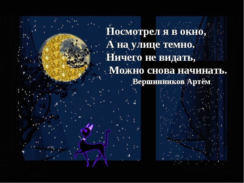 Посмотрел я в окно, А на улице темно. Ничего не видать, Можно снова начинать....