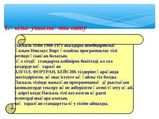 І.Қызығушылықты ояту Паскаль тілін 1968-1971 жылдары швейцариялық ғалым Никла