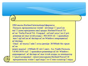 1992 жылы Borland International фирмасы Паскаль программалау тілінің негізінд