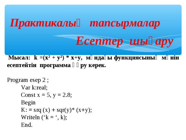 Мысал: k =(x2 + y2) * x+y, мұндағы функциясының мәнін есептейтін программа қ...