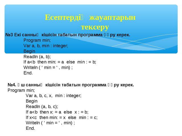 №3 Екі санның кішісін табатын программа құру керек. Program min; Var a, b,...