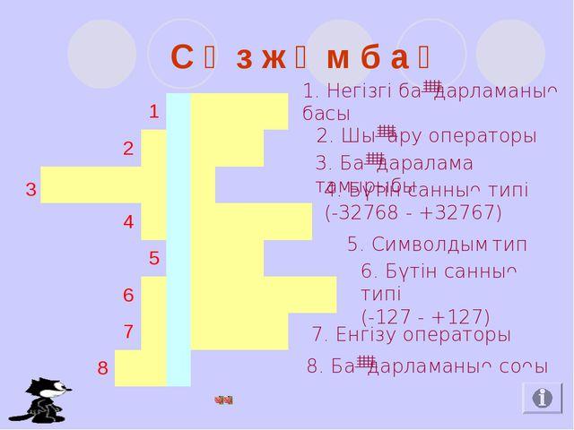8. Бағдарламаның соңы 1. Негізгі бағдарламаның басы 2. Шығару операторы 3. Б...