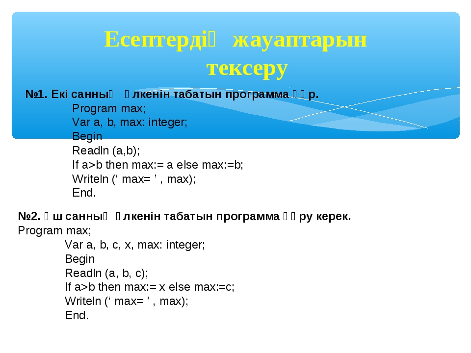 №1. Екі санның үлкенін табатын программа құр. Program max; Var a, b, max: i...