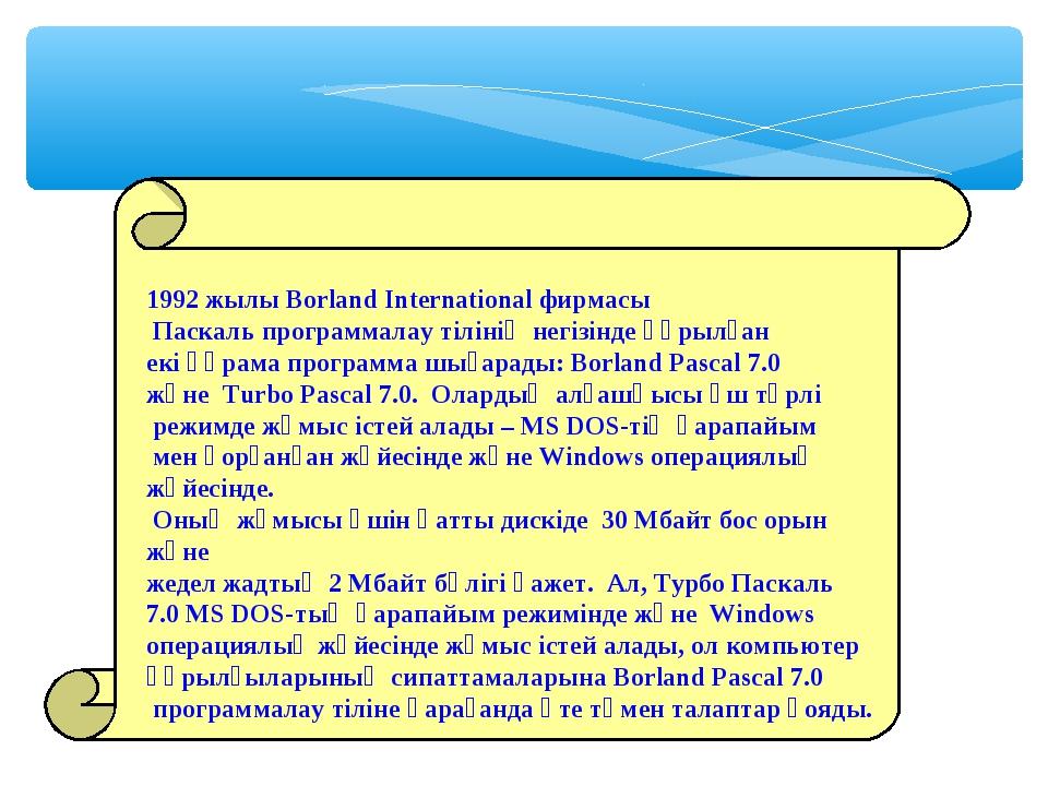 1992 жылы Borland International фирмасы Паскаль программалау тілінің негізінд...