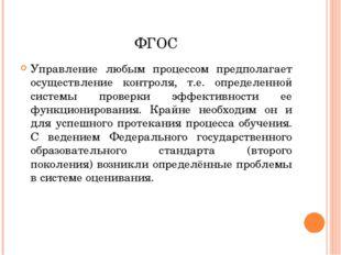ФГОС Управление любым процессом предполагает осуществление контроля, т.е. опр