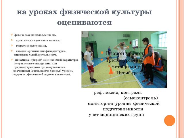 на уроках физической культуры оцениваются физическая подготовленность, практи...