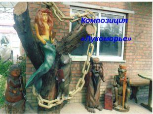 Композиция «Лукоморье»