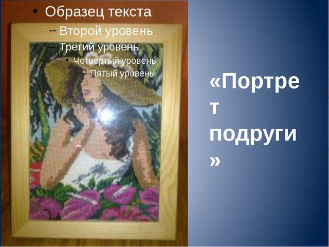 «Портрет подруги»