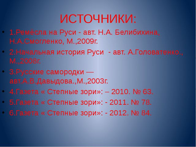 ИСТОЧНИКИ: 1.Ремёсла на Руси - авт. Н.А. Белибихина, Н.А.Смогленко, М.,2009г....