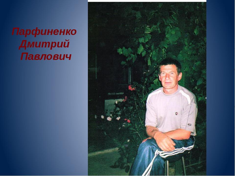 Парфиненко Дмитрий Павлович