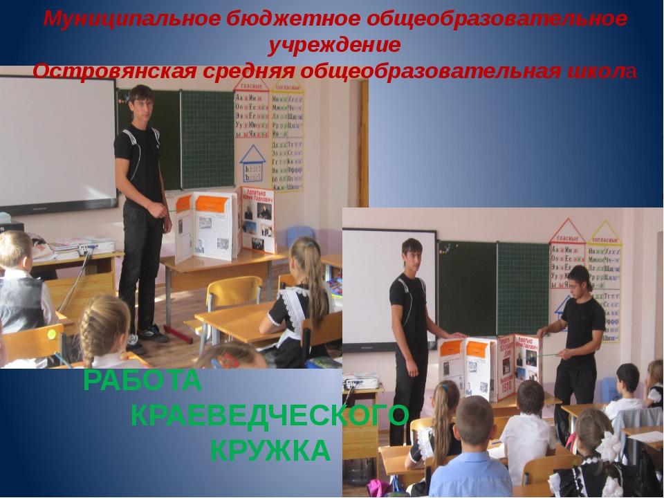 Муниципальное бюджетное общеобразовательное учреждение Островянская средняя...