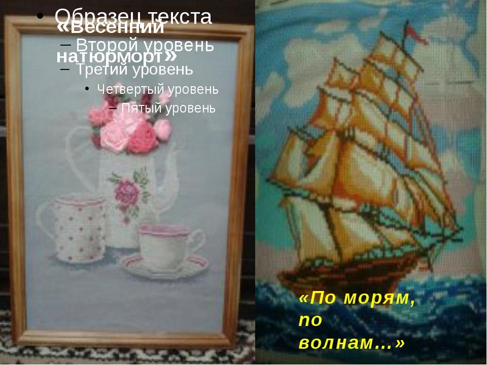 «Весенний натюрморт» «По морям, по волнам…»