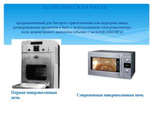 Микроволно́вая печь или СВЧ - печь — электроприбор, предназначенный для быстр