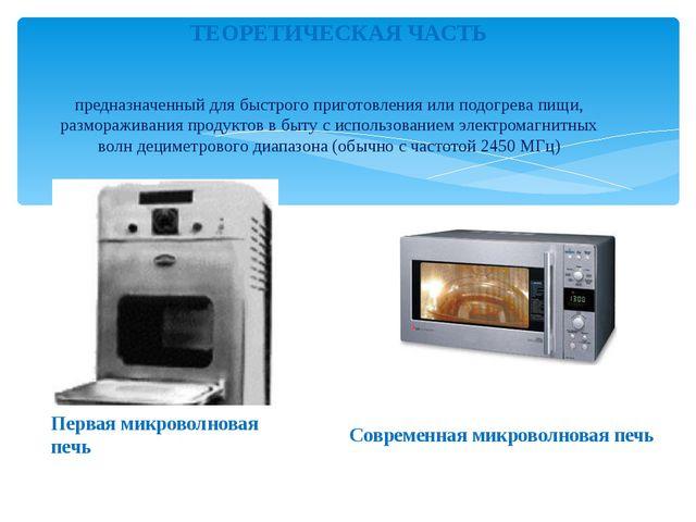 Микроволно́вая печь или СВЧ - печь — электроприбор, предназначенный для быстр...
