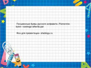 Письменные буквы русского алфавита -Pismennie-bukvi- russkogo-alfavita.ppt Ф