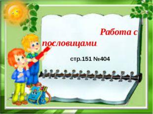 Работа с пословицами. стр.151 №404