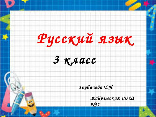 Русский язык 3 класс Трубачева Т.П. Жайремская СОШ №11