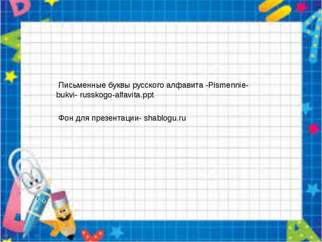 Письменные буквы русского алфавита -Pismennie-bukvi- russkogo-alfavita.ppt Ф...