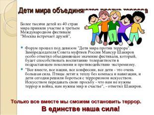 """Дети мира объединяются против террора Форум прошел под девизом """"Дети мира про"""