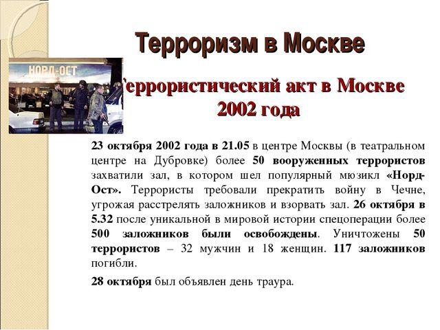 Терроризм в Москве Террористический акт в Москве 2002 года 23 октября 2002 г...