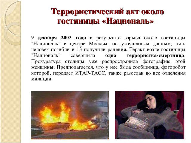 Террористический акт около гостиницы «Националь» 9 декабря 2003 года в резу...