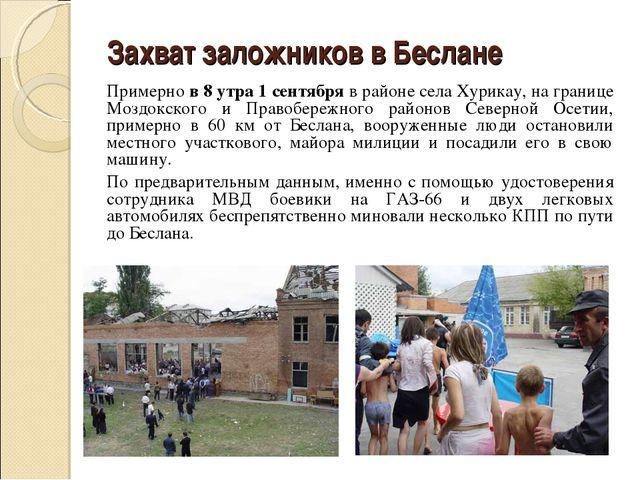 Захват заложников в Беслане Примерно в 8 утра 1 сентября в районе села Хурик...
