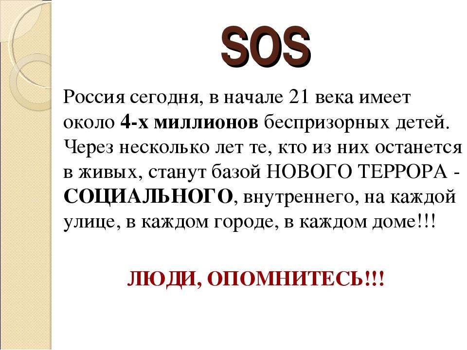 SOS Россия сегодня, в начале 21 века имеет около 4-х миллионов беспризорных...