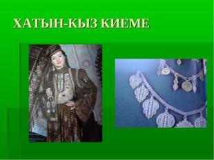 ХАТЫН-КЫЗ КИЕМЕ
