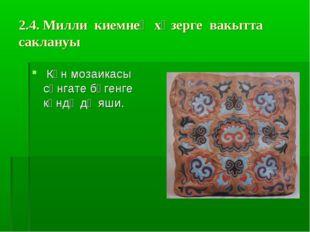 2.4. Милли киемнең хәзерге вакытта саклануы Күн мозаикасы сәнгате бүгенге көн