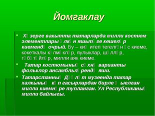 Йомгаклау Хәзерге вакытта татарларда милли костюм элементлары өлкән яшьтәге к
