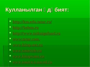 Кулланылган әдәбият: http://km.edu.tatar.ru/ http://belem.ru http://www.tatkn