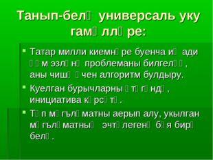 Танып-белү универсаль уку гамәлләре: Татар милли киемнәре буенча иҗади һәм эз