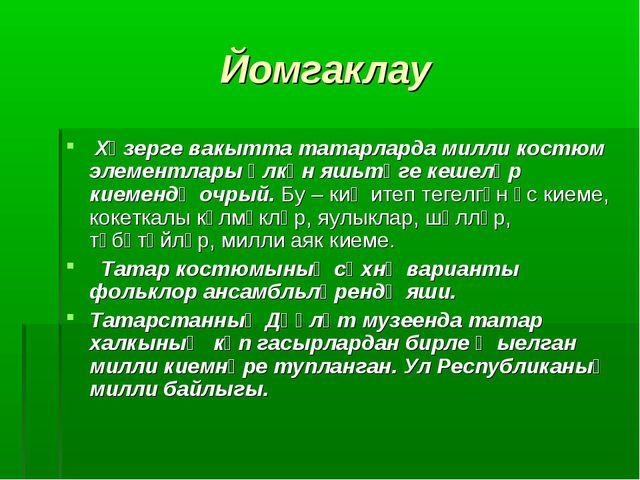 Йомгаклау Хәзерге вакытта татарларда милли костюм элементлары өлкән яшьтәге к...