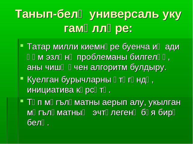 Танып-белү универсаль уку гамәлләре: Татар милли киемнәре буенча иҗади һәм эз...