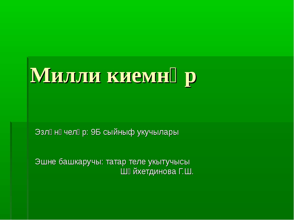 Милли киемнәр Эзләнүчеләр: 9Б сыйныф укучылары Эшне башкаручы: татар теле укы...