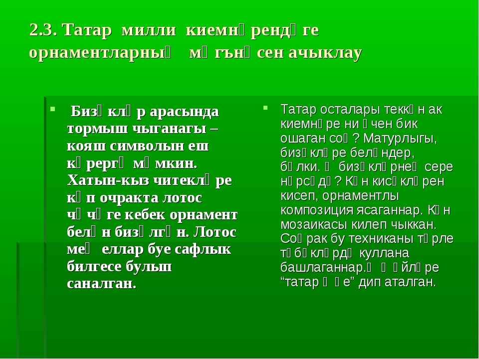 2.3. Татар милли киемнәрендәге орнаментларның мәгънәсен ачыклау Бизәкләр арас...