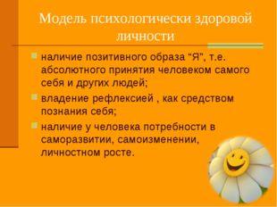 """Модель психологически здоровой личности наличие позитивного образа """"Я"""", т.е."""