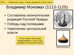Владимир Мономах (1113-1125) Составлена окончательная редакция Русской Правды
