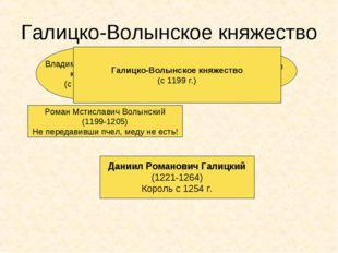 Галицко-Волынское княжество Галицкое княжество (с 1140 г.) Владимиро-Волынско