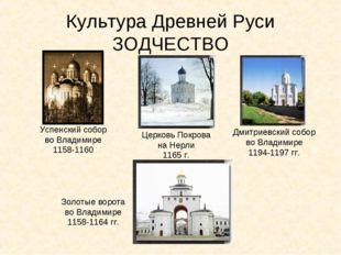 Культура Древней Руси ЗОДЧЕСТВО Успенский собор во Владимире 1158-1160 Церков