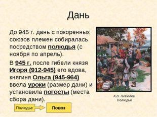 Дань До 945 г. дань с покоренных союзов племен собиралась посредством полюдья