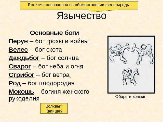 Язычество Основные боги Перун – бог грозы и войны Велес – бог скота Даждьбог...