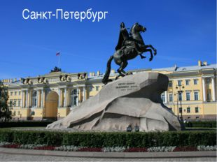 Санкт-Петербург Тема презентации: Санкт-Петербург