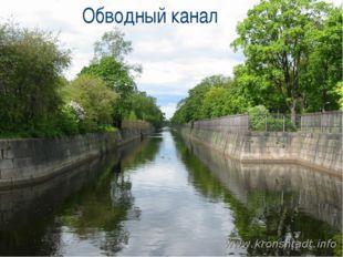 Обводный канал