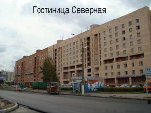 Гостиница Северная