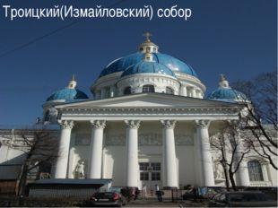Троицкий(Измайловский) собор