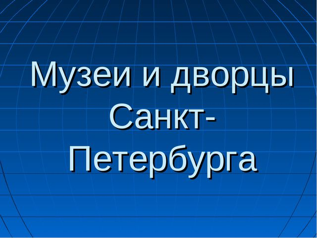 Музеи и дворцы Санкт-Петербурга